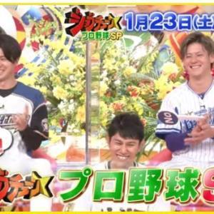 1月23日(土)のジョブチューン プロ野球SPにDeNA伊藤裕と坂本がゲスト出演!!