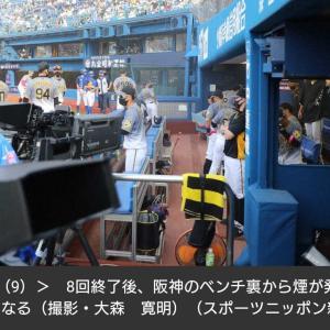 DeNA―阪神戦が行われた横浜スタジアム近くで火災が発生 阪神ベンチ内も騒然