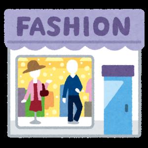 「どこで服買ってる??」←これに対する100点の回答