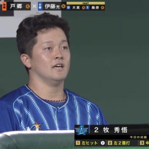 DeNA牧秀悟、球団新人2位タイ113安打 天秤打法58年近藤和彦並ぶ