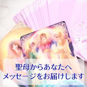 6月の無料占い【聖母からのメッセージ】スタートです♡