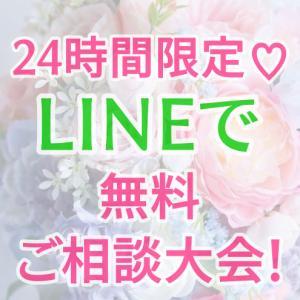 【明日12時59分まで】限定♡LINEで無料ご相談大会します!