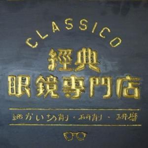 CLASSICO 台湾のおしゃれ眼鏡男子もおすすめのメガネ屋さん