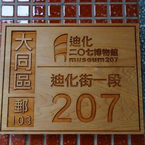 台湾好きなら迪化207博物館へ 迪化街 (ディーホアジエ) のおすすめスポット