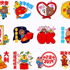 台湾の旧正月LINE公式スタンプ・2019年版