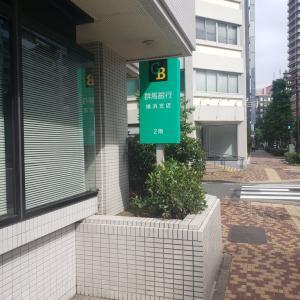 群馬銀行横浜支店の出納印。