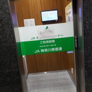 神奈川県信連のATMコーナー