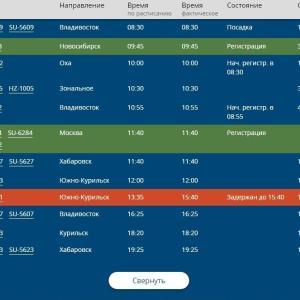 サハリン ユジノサハリンスク空港からゾナリノエ空港への初便が就航。