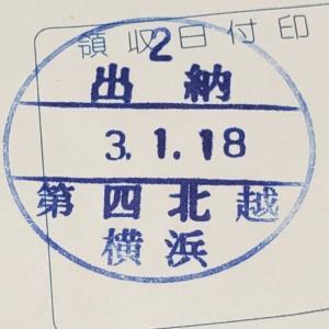 第四北越銀行横浜支店の出納印