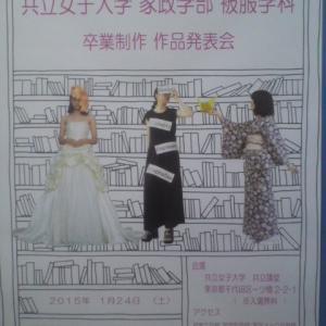 ファッションショー@なの(家政学部被服学科3年)