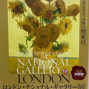 ロンドンナショナルギャラリー展と内藤コレクションⅡ