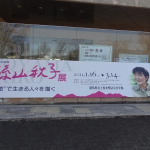 絲山秋子展
