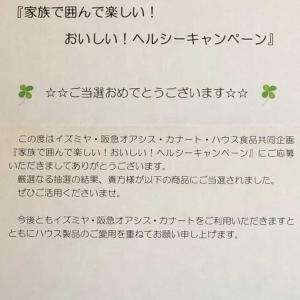〜ハウス当選品〜