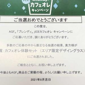 〜AGF当選品〜