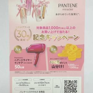〜キャンペーンはがき PANTENE miracles〜