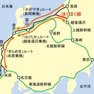 信濃路を十文字に貫く高速バスの旅 番外編 ~北陸新幹線で金沢から東京へ 前編~