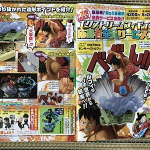 JUMP OUT HEROES ONE PIECE  モンキー・D・ ルフィ