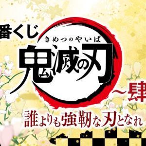 『一番くじ 鬼滅の刃 ~肆~』2021年2月上旬に発売決定。