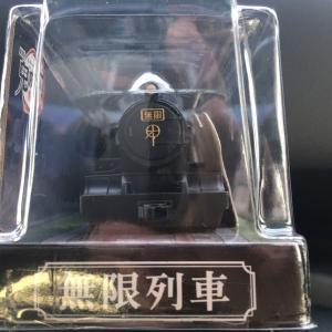 【鬼滅の刃】入手困難!無限列車チョロQ!