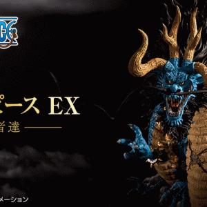 一番くじ ワンピース EX 悪魔を宿す者達  PV動画追加版