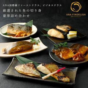 ANA FINDELISH 厳選された魚の切り身豪華詰め合わせ
