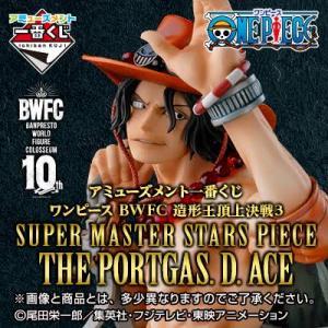 アミューズメント一番くじ ワンピース BWFC 造形王頂上決戦3 SMSP エース