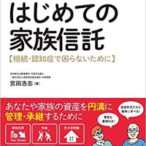 【家族信託】の契約で鹿児島へ!