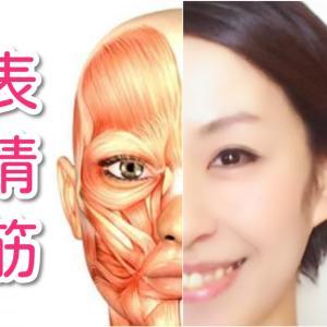 顔の筋肉を刺激して、ほうれい線もたるみもスッキリ解消!!!