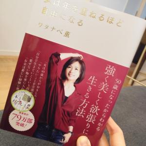 ワタナベ薫さんの著書より。40歳以降は、頭皮マッサージが若々しさのヒケツ♡