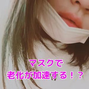 マスクをし続けると老化が加速!?!