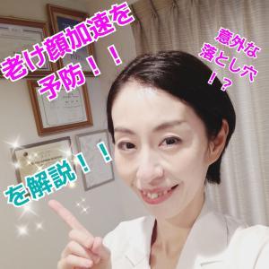老け顔女子が9月に増える理由&意外な落とし穴とは!?!