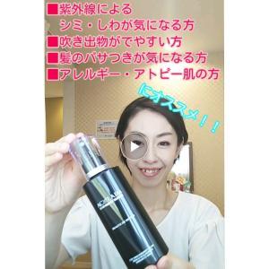 《動画》マスクによる肌荒れ・髪と顔の紫外線対策に、ワンランク上のアイテム!!