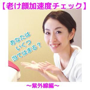 【老け顔加速度チェック】9月はオバ顔急増の季節です!!