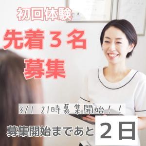 【先着3名限定募集のお知らせ】