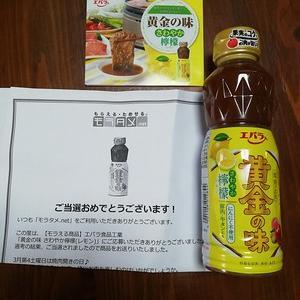 「黄金の味 さわやか檸檬(レモン)」を貰いました!