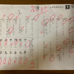 漢検5級合格_8歳5ヶ月