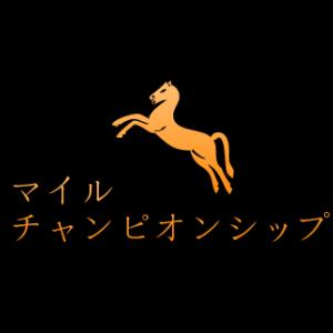 【◎ダノンプレミアム】マイルチャンピオンシップ(GI)の予想2019