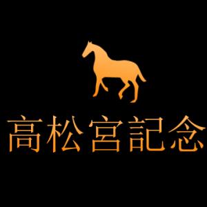【◎ダノンスマッシュ】高松宮記念(GI)の予想2019