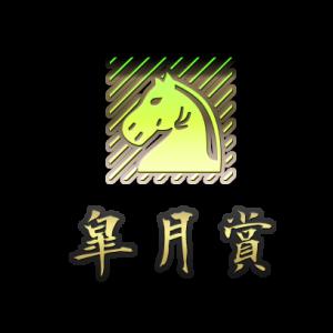 【◎サートゥルナーリア】皐月賞(GI)の予想2019