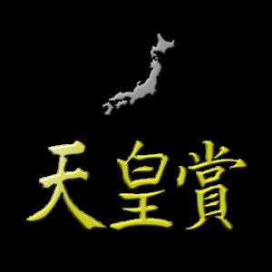 【◎エタリオウ】天皇賞(春)(GI)の予想2019