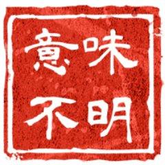子宮体がん闘病記(8)一方通行の医者はヤバイ!