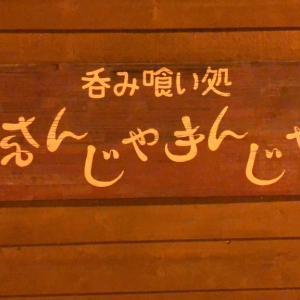 【美瑛町】居酒屋なんじゃもんじゃのやべえ事を発見した件 #美瑛町 #居酒屋 #飲食店応援