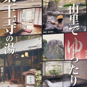 薬湯温泉があります。福岡県の穴場です…薬王寺温泉