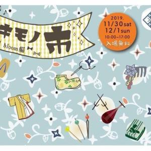11月のイベントご案内『タノシキモノ市』