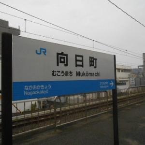 18切符日帰り旅・JR東海完乗への道-1・・美濃赤坂