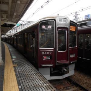 今年乗車した阪急京都線の編成を記録する!・・第43週