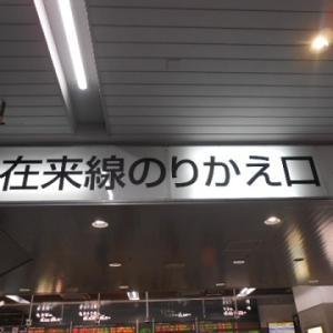 プレゼントしてもらった乗車券・特急券で旅に出る・・5(岡山駅で撮影(古い写真も))