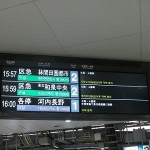 11/3 泉北高速鉄道に乗ってきた(泉北ニュータウン)
