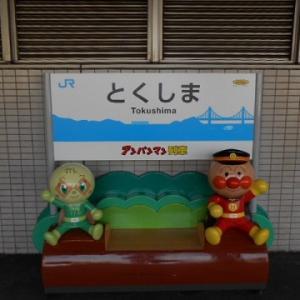 プレゼントしてもらった乗車券・特急券で旅に出る・・8(徳島線を進む1)
