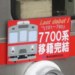 3/8 養老鉄道撮影記(7700系移籍完結)